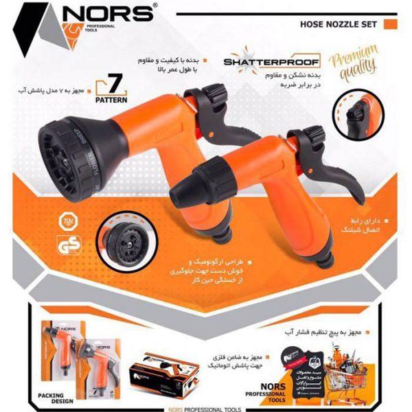 آبپاش_هفت-کاره_NORS