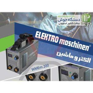 دستگاه جوش 200 آمپر اسلوونی مدلwmem200